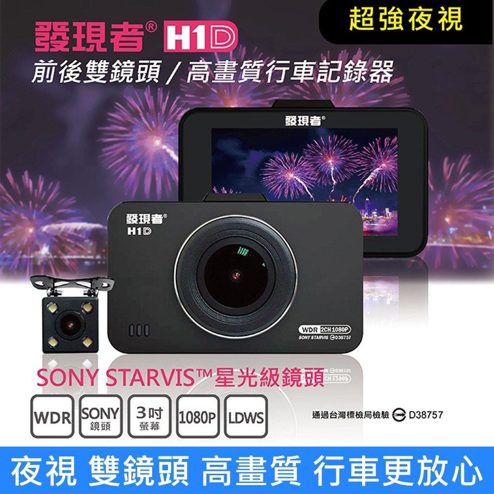 【贈16G】發現者 H1D 行車記錄器 雙鏡頭 夜視 SONY鏡頭 WDR 3吋 LDWS