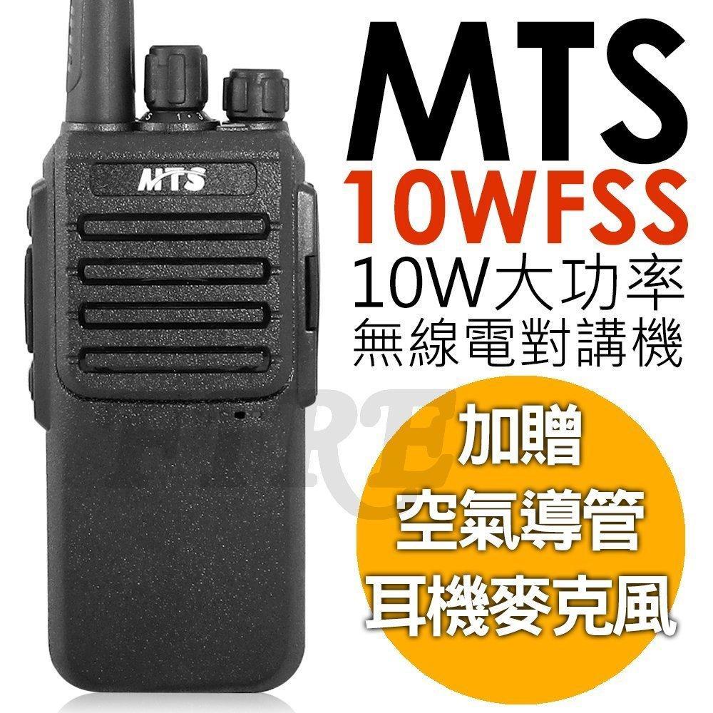 【加贈空導耳機】MTS 10WFSS 10W大功率 無線電對講機 超大音量 耐摔 耐撞 生活防水 免執照