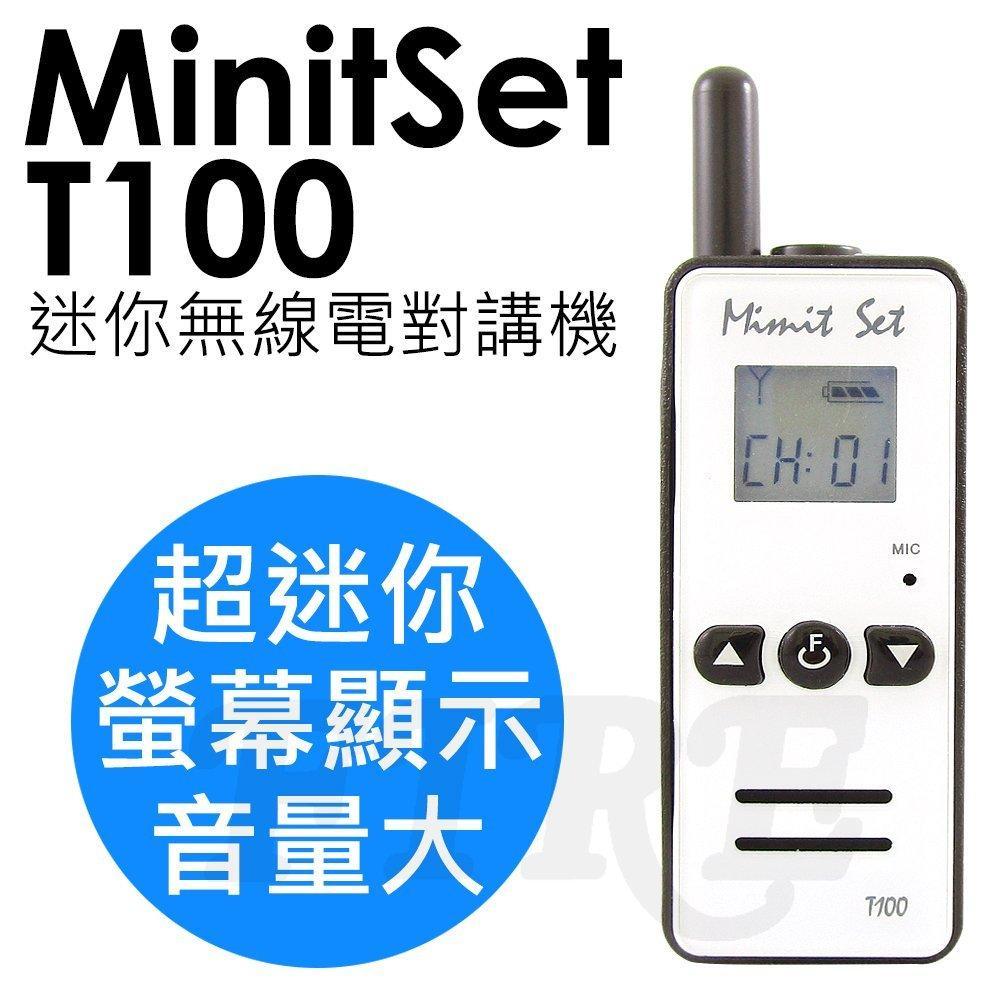 【贈耳掛式耳機】MinitSet T100 白色 無線電對講機 迷你 MiniSet 螢幕顯示 喇叭設計