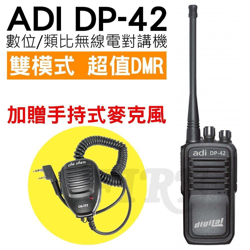 【送手持托咪】ADI DP-42 超值DMR 雙模式 數位 類比 無線電對講機 破盤價 DMR DP42
