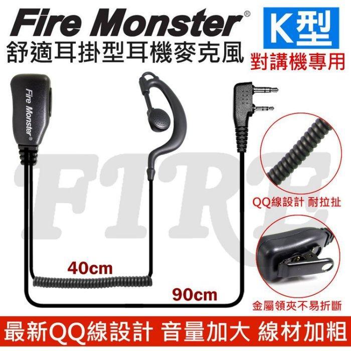 Fire Monster 無線電對講機專用 耳掛式 耳機麥克風 線材加粗 音量加大 配戴舒適