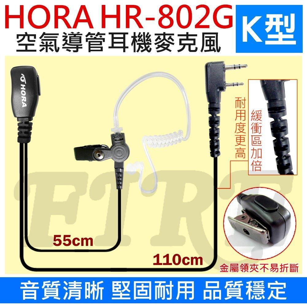 HORA HR-802G 空氣導管 耳機麥克風 無線電對講機用 配戴舒適 空導耳機 耐拉 HR802G