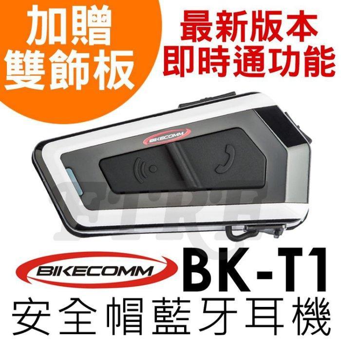 【最新版本 送雙飾板】騎士通 BIKECOMM BK-T1 重機 機車 無線藍芽耳機 安全帽 BK-S1升級版 非 V5S