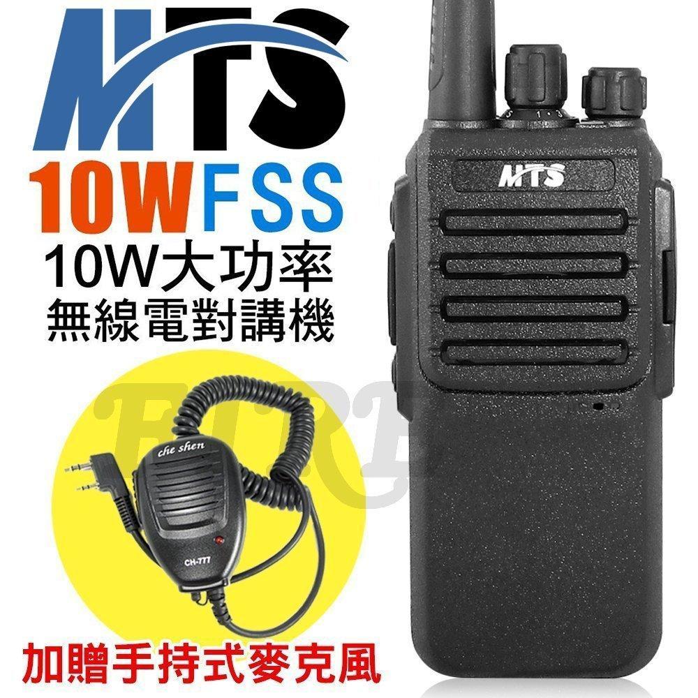 【加贈手持式麥克風】MTS 10WFSS 10W大功率 無線電對講機 超大音量 耐摔 耐撞 生活防水 免執照