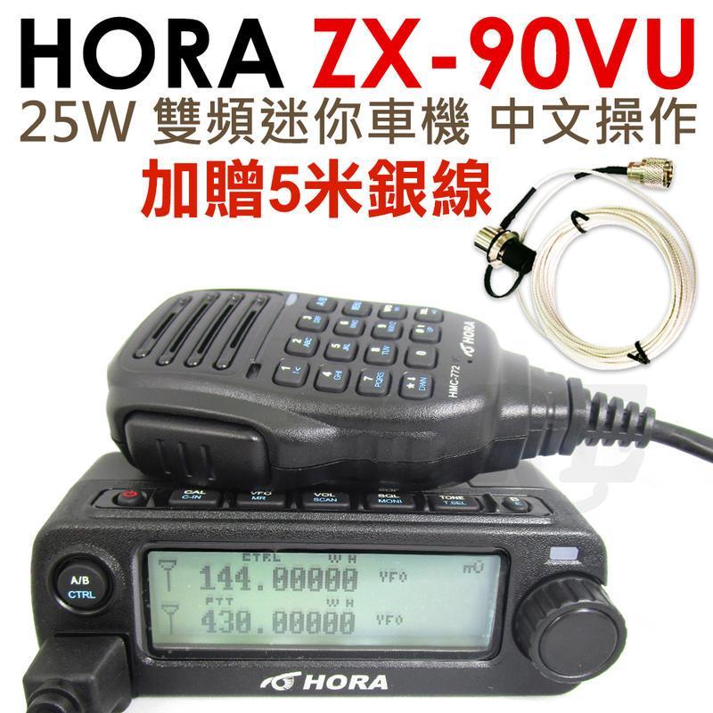 【加贈5米銀線】HORA ZX-90VU ZX90VU 25W 迷你雙頻車機 繁體中文操作 支援K型耳麥