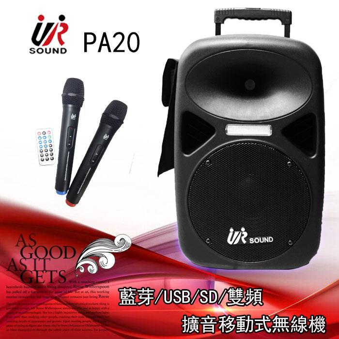 【鋰電池版】UR sound PA20 雙頻移動式無線擴音機 充電快速 可遙控 卡拉OK 支援藍牙/USB/SD卡 pa20
