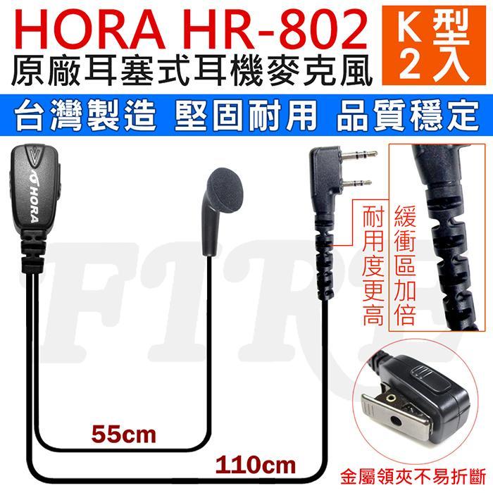 【K型 2入】HORA HR802 無線電 耳機麥克風 耳塞式 台灣製造 對講機 耐拉 耐扯 HR-802