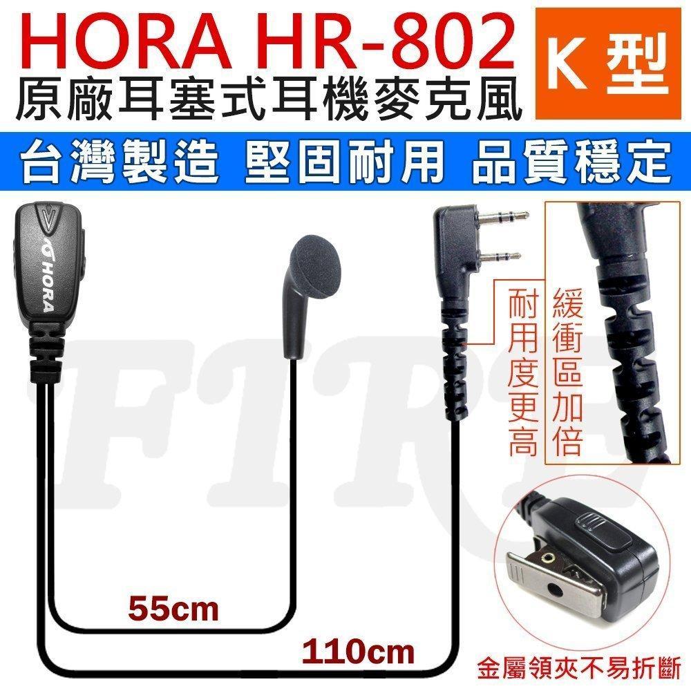 【K型】HORA HR802 無線電 耳機麥克風 耳塞式 台灣製造 對講機 耐拉 耐扯 HR-802