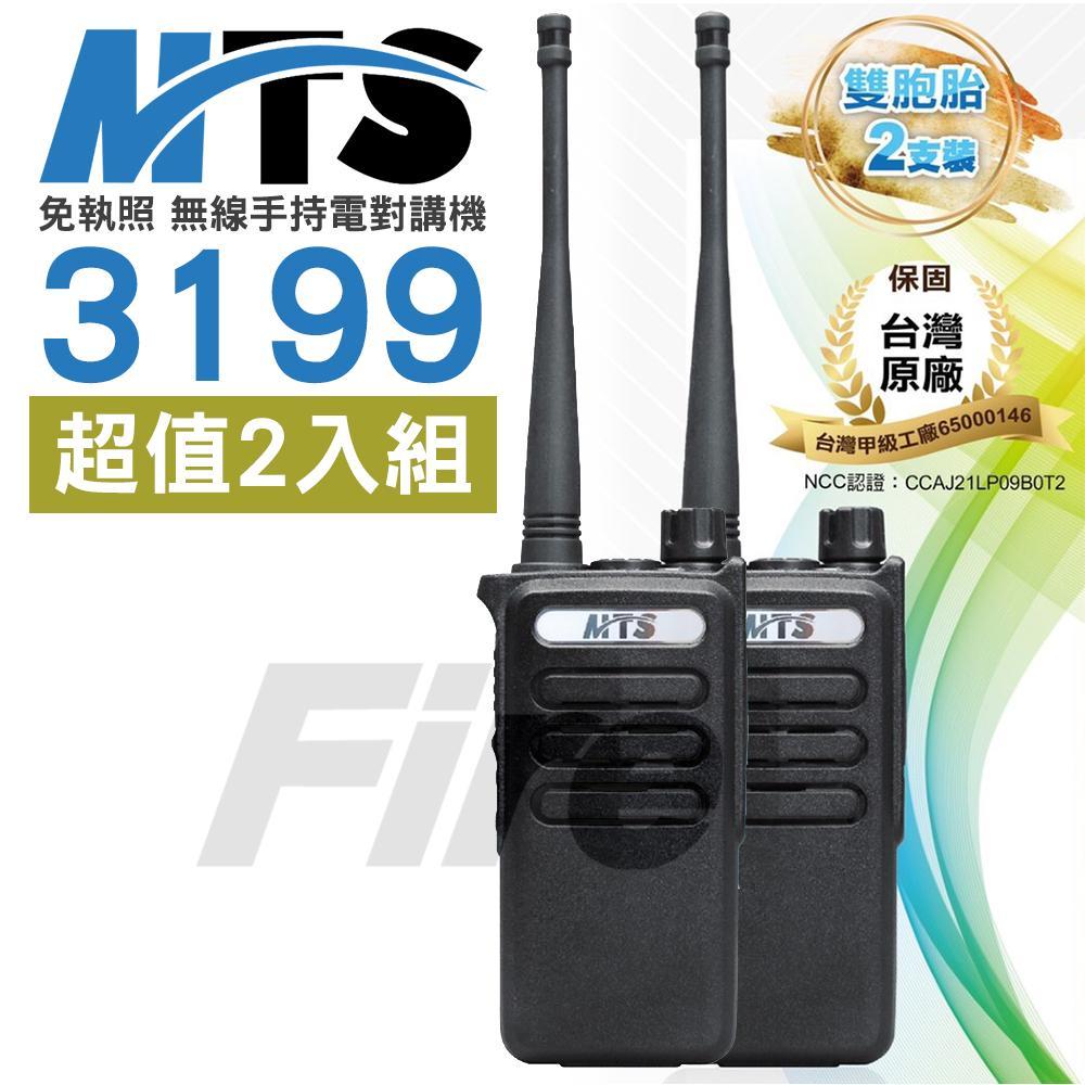 (送特勤空導) MTS 3199 【2入】 無線電 對講機 MTS-3199 免執照 耐摔耐用 遠距通訊