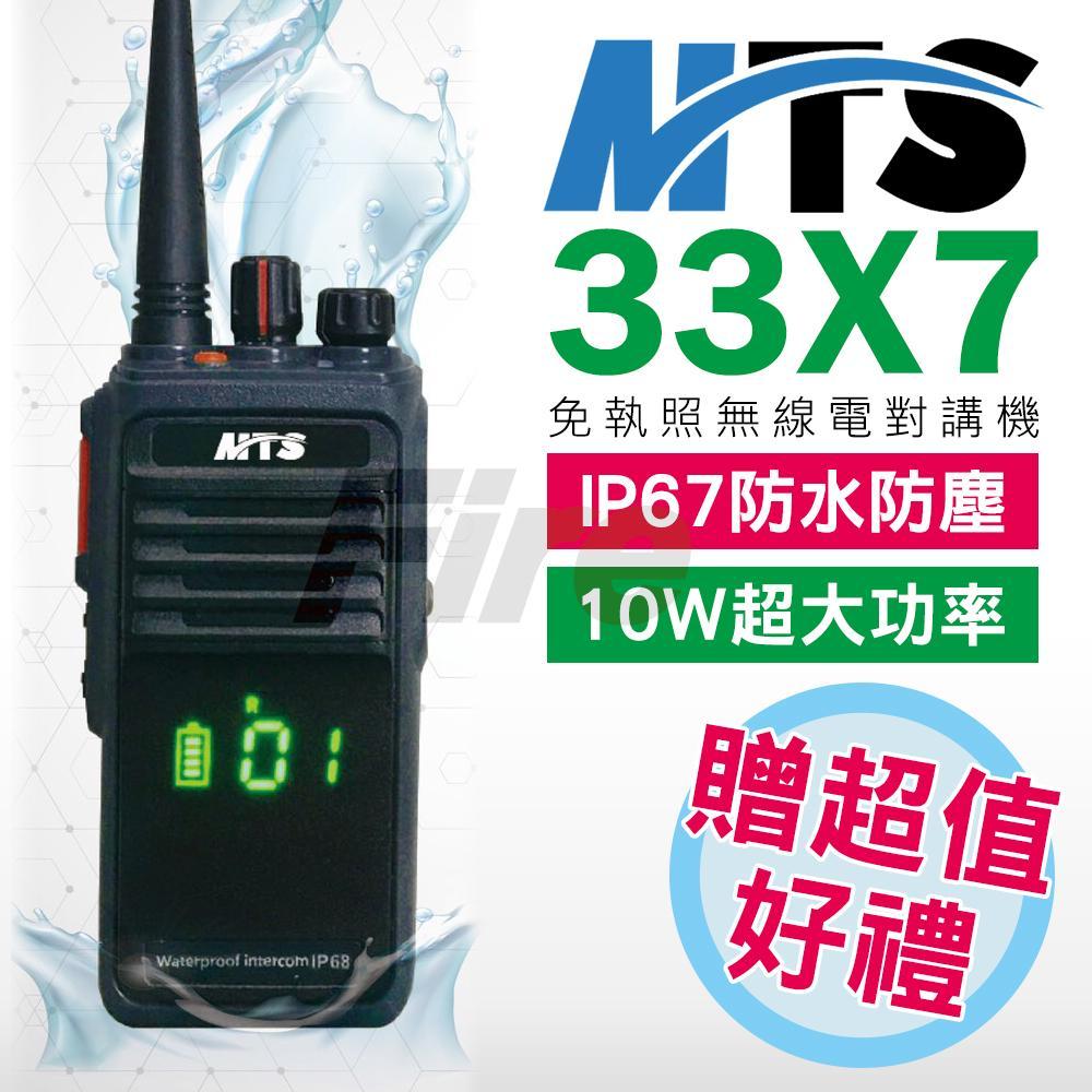 (贈耳機+戰背) MTS 33X7 IP67防水 超大容量電池 免執照 無線電 對講機 10W大功率