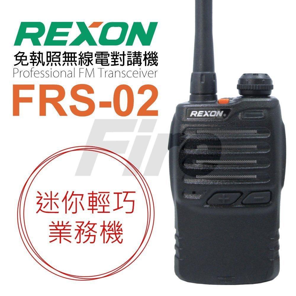 REXON  FRS-02 迷你輕巧業務機 無線對講機 免執照 防干擾 FRS02