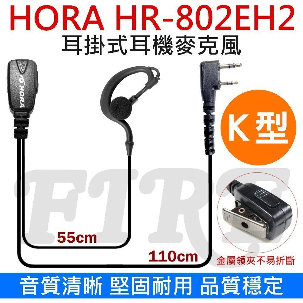 HORA HR-802EH2 無線電對講機用 耳機麥克風 HR802EH2 耳掛式 久戴舒適 耐扯