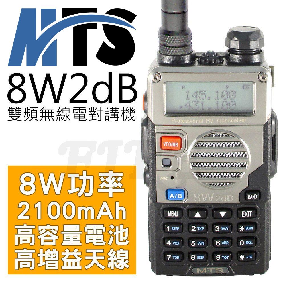 MTS-8W2dB 8W大功率 雙頻 無線電對講機 8W2dB 高容量鋰電池 高增益天線 雙顯雙待