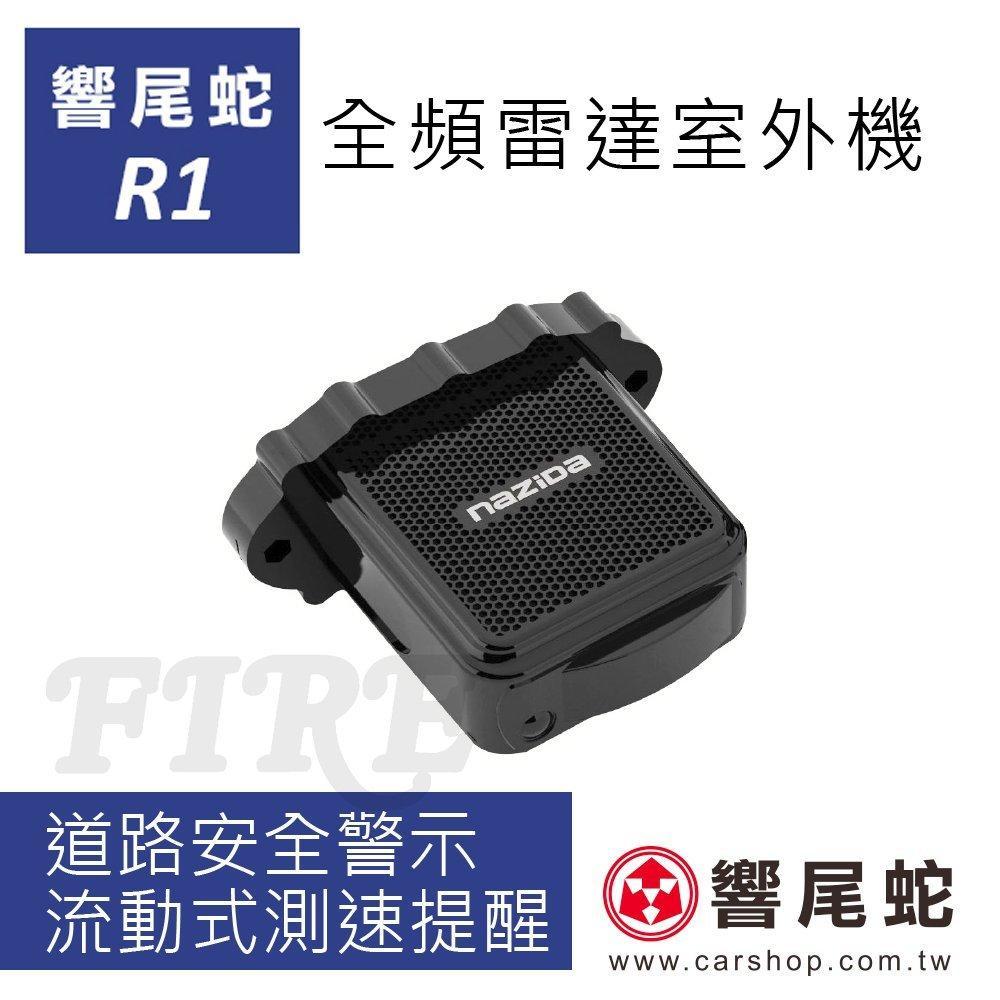 響尾蛇 R1 分離式 雷達 測速器 GPS測速 全頻 室外機 全新公司貨