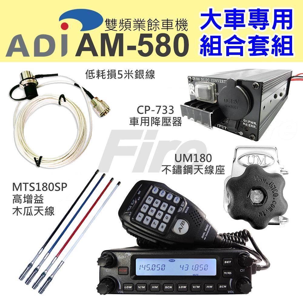【大車專用組合】 ADI AM-580 送銀線+降壓器+大天線座+木瓜天線 AM580 車機