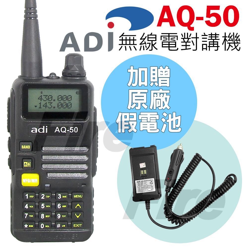 【贈原廠假電池】 ADI AQ-50 雙頻雙顯 AQ50 無線電 對講機 5W大功率 LCD背光