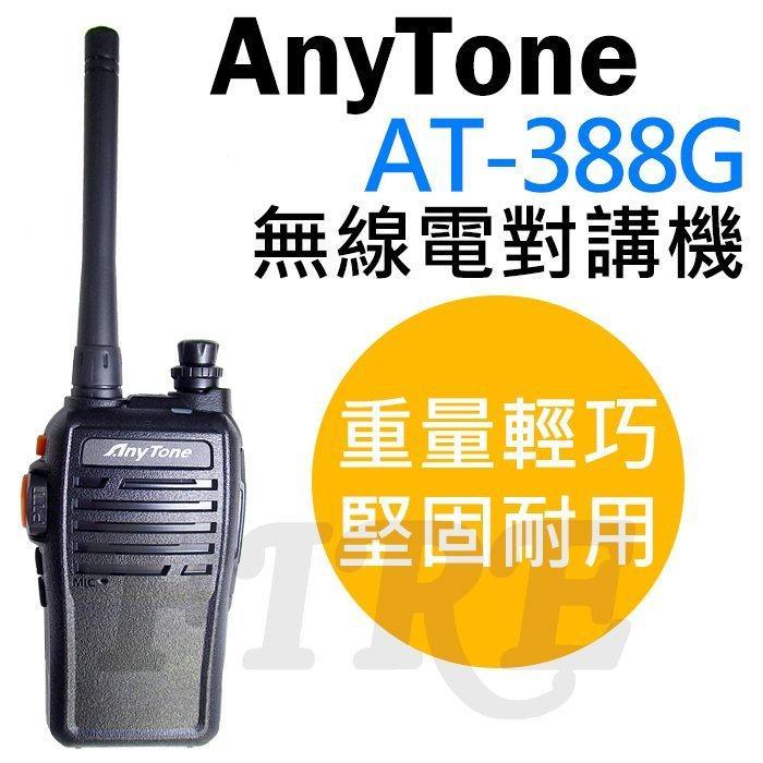 Anytone 最新款式 免執照 無線電對講機 堅固耐用 體積輕巧  免執照