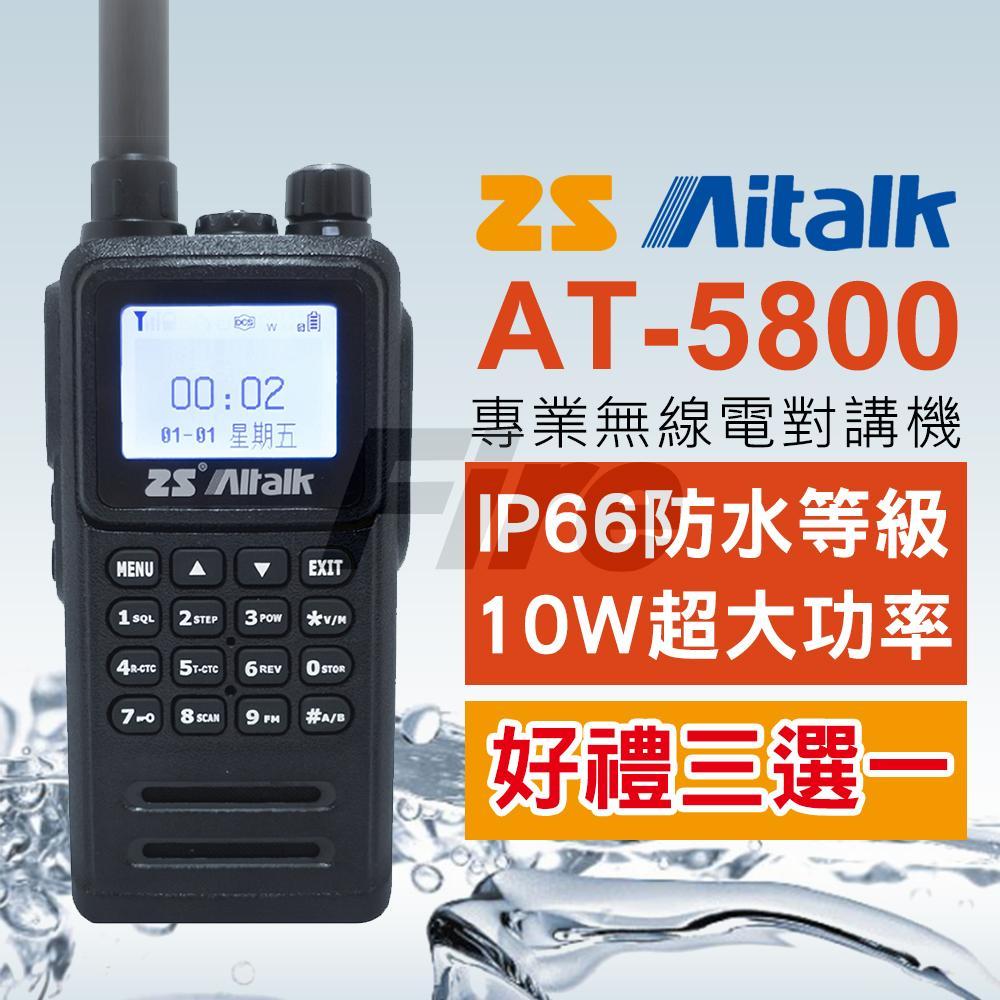 (好禮多選一) ZS Aitalk AT-5800 雙頻 愛客星 無線電 對講機 10W大功率 防水 繁中