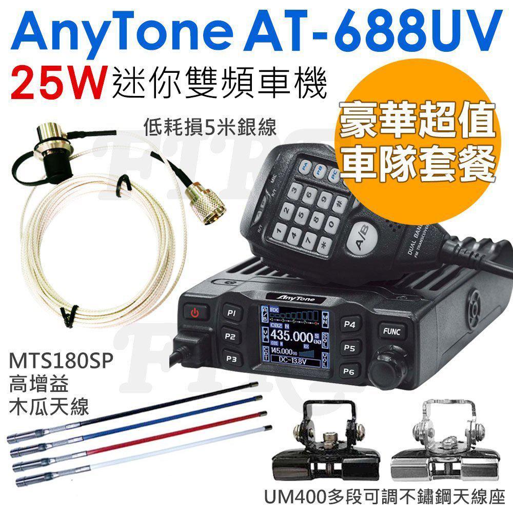 (豪華車隊套餐) AnyTone AT-688UV 雙頻 25W 迷你車機 總價值超過2000