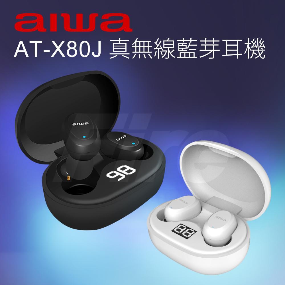 【原廠公司貨】 AIWA 愛華 AT-X80J 耳機 無線 低耗電 真無線藍芽耳機 藍芽耳機 X80J 黑白兩色可選