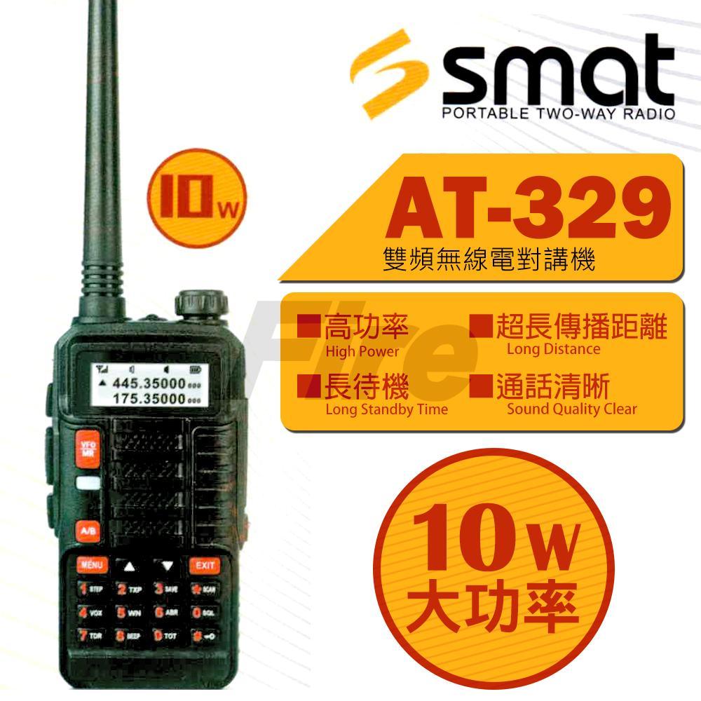 SMAT AT-329 無線電 對講機 10W大功率 AT329 音質清晰 雙頻