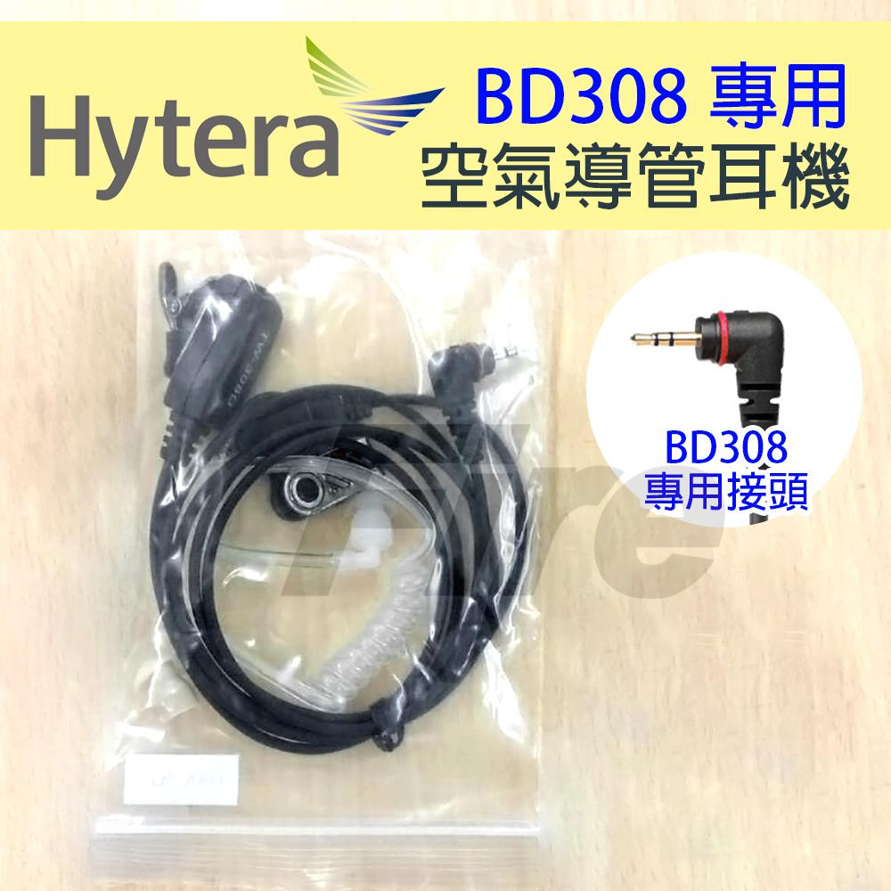 Hytera 海能達 BD308 專用耳機 對講機 無線電 空氣導管耳機 耳機麥克風 BD350