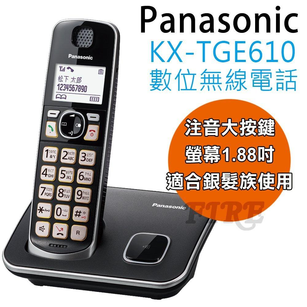 Panasonic 國際牌 數位無線電話 KX-TGE610 注音按鍵 電力備緩 輔助助聽器 來電報號 按鍵密碼鎖 KX-TGE610TWB