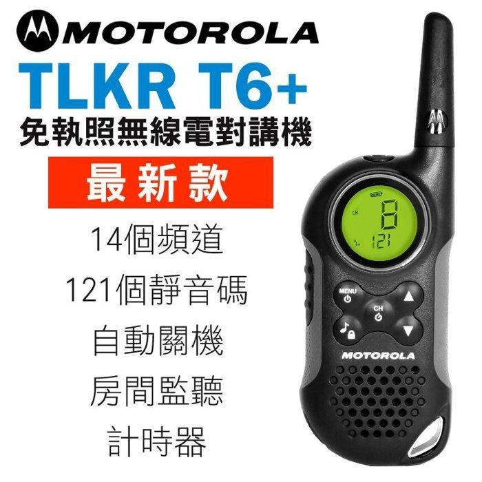 MOTOROLA T6+ 免執照無線電對講機 最新款 14個頻道 自動關機
