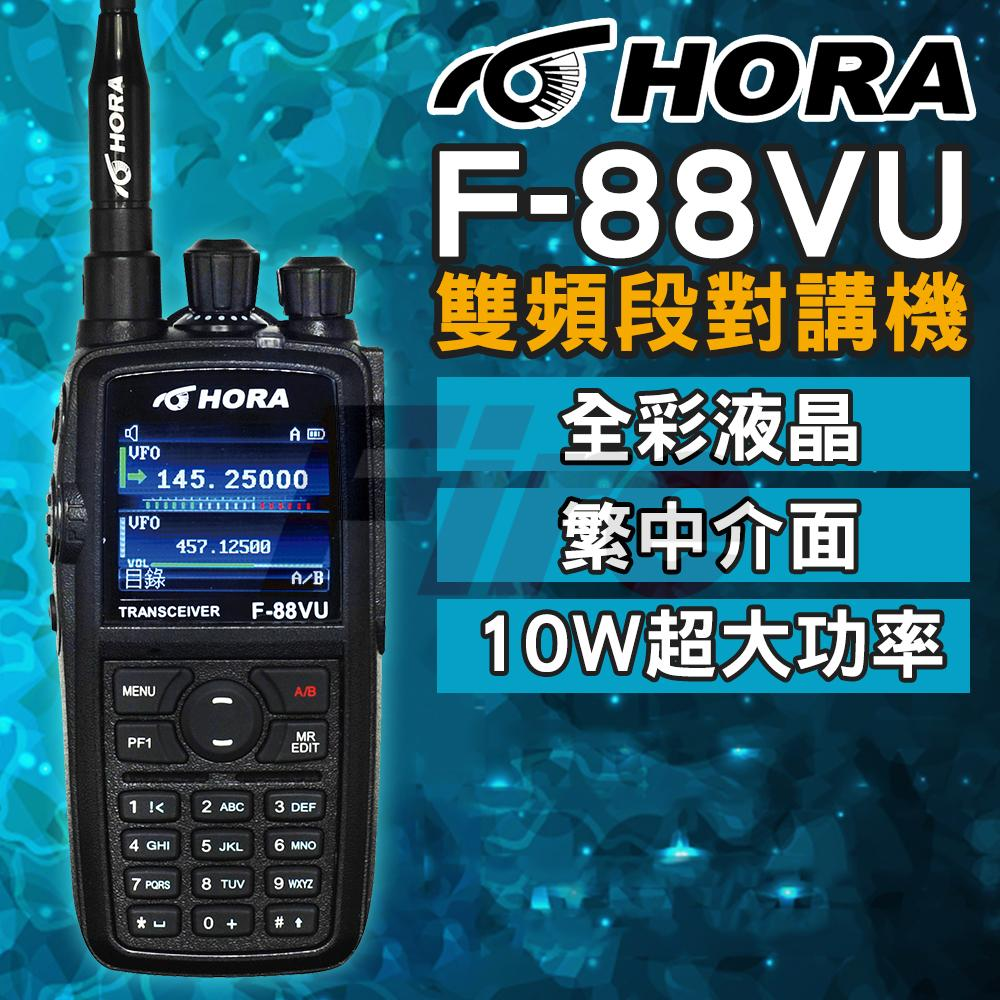 HORA F-88VU 10W超大功率 彩色螢幕 繁中介面 F88VU F88 雙頻 無線電對講機