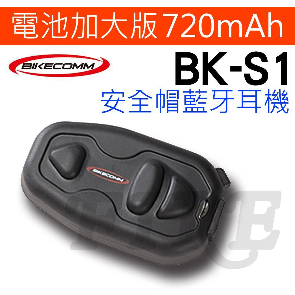 【送鐵夾】騎士通 BIKECOMM BK-S1 (電池加大版) 騎士專用安全帽 無線藍牙耳機 前後對講