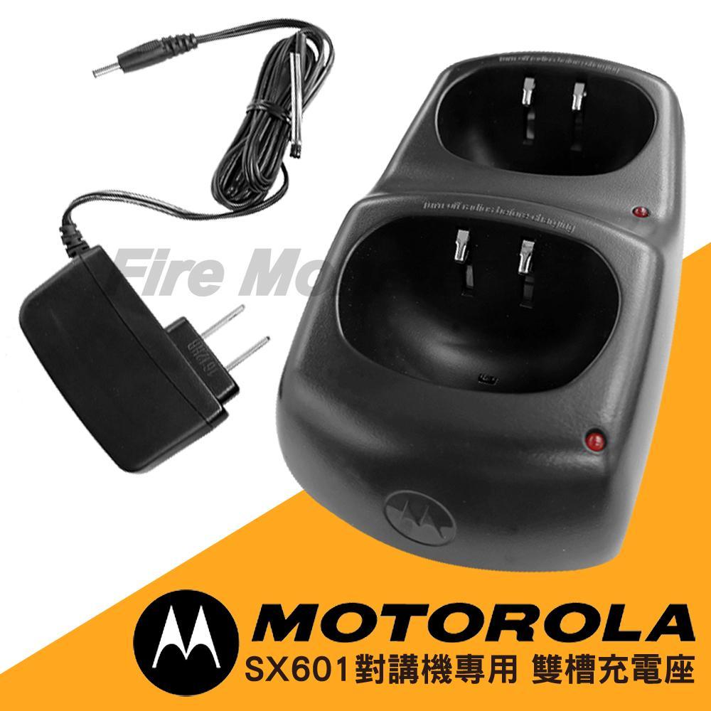 MOTOROLA SX601專用 雙槽充電座 座充