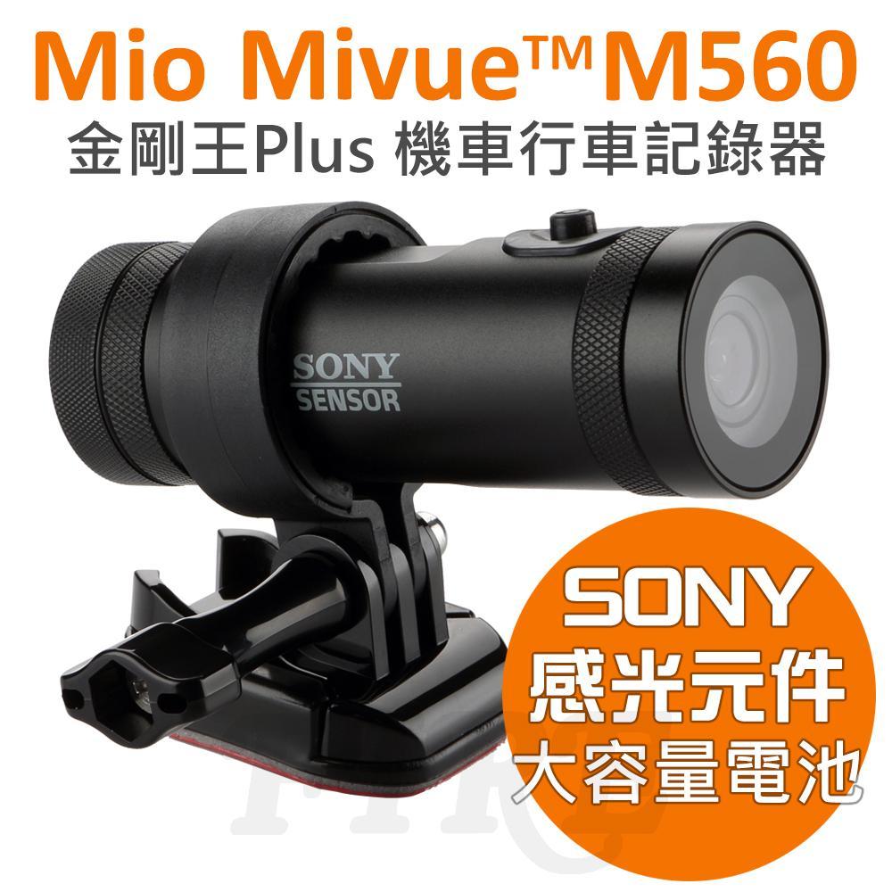 【送16G+3.1A車充頭】Mio MiVue M560 金剛王 Plus 機車 重機 行車記錄器 公司貨