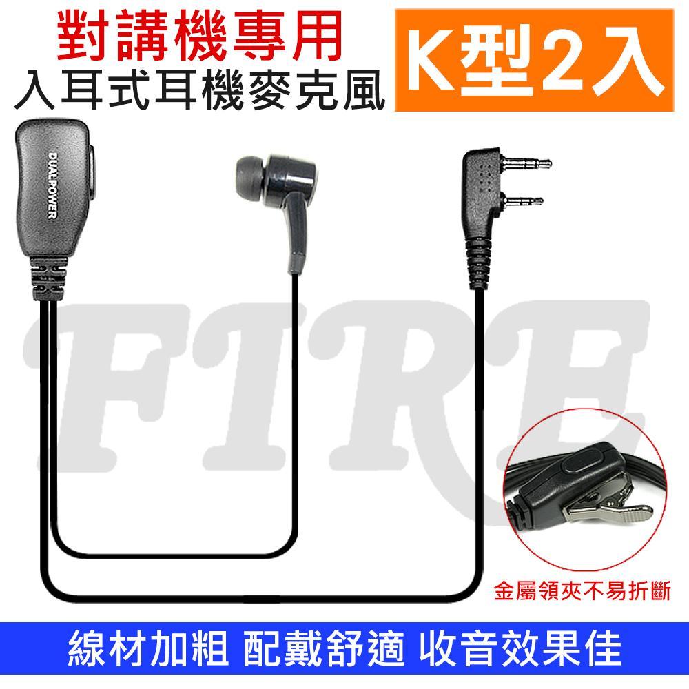 ▶超值2入組◀無線電對講機專用 入耳式耳機麥克風 耳麥 (K型 2入)