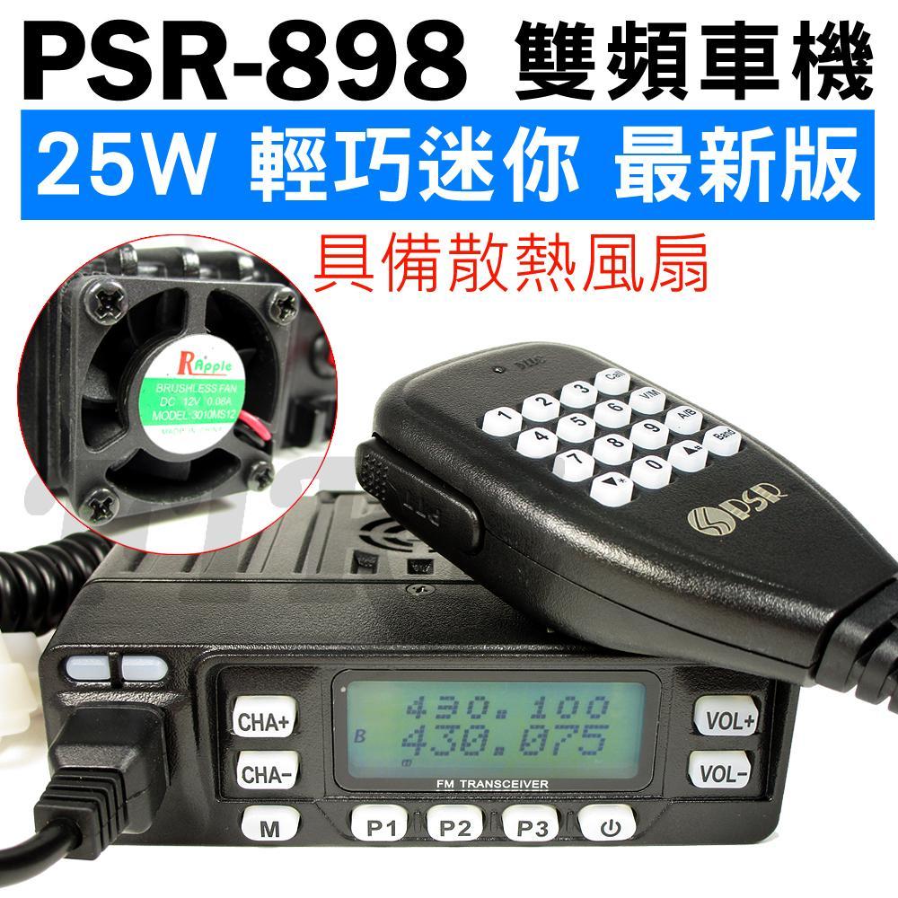 PSR PSR-898 迷你 雙頻車機 最新版 具散熱風扇 25W大功率 車載對講機 PSR898