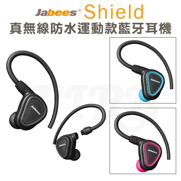Jabees Shield 運動型藍牙耳機 真無線 雙耳 單耳可用 聽音樂 運動耳機 藍芽4.1 公司貨