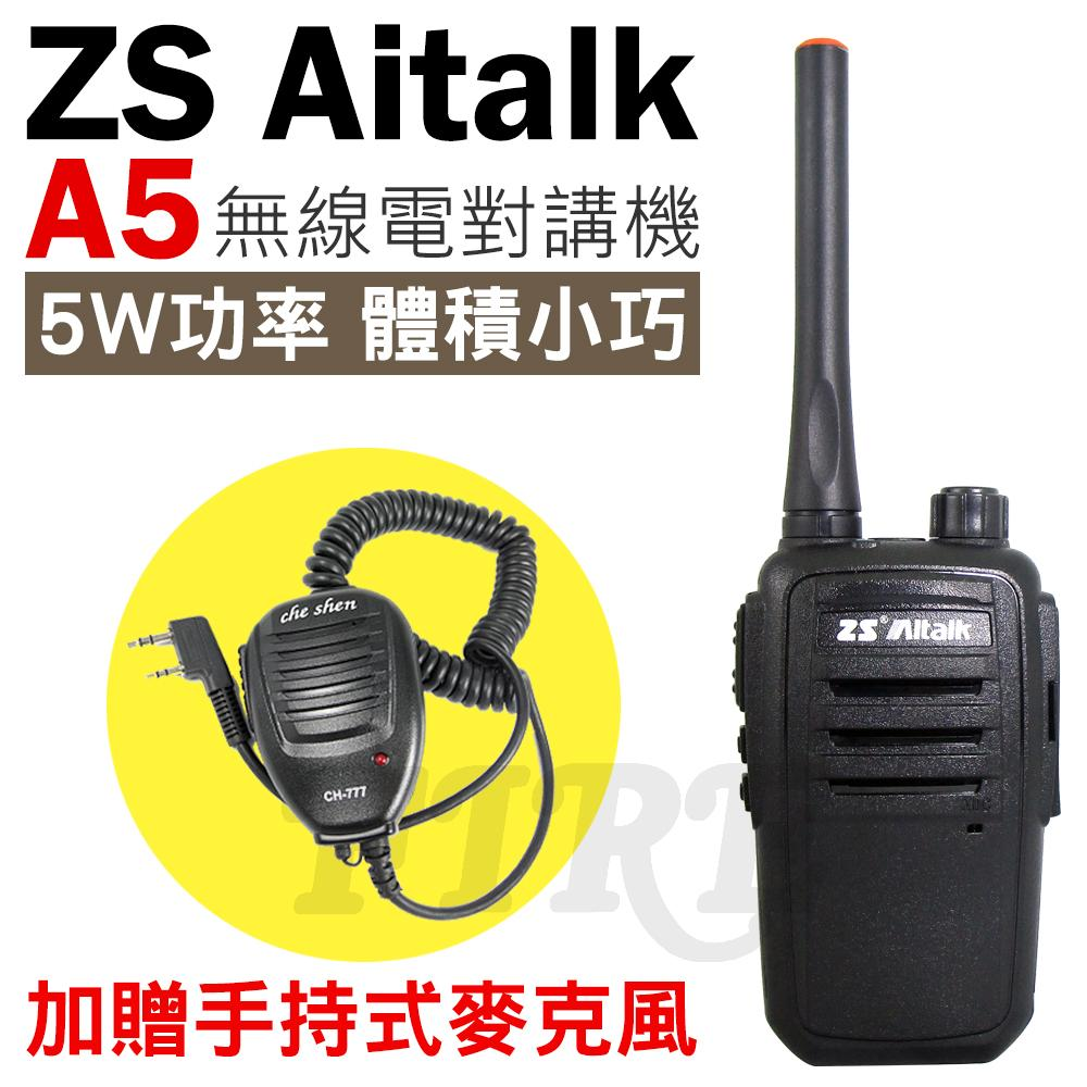 【加贈手持麥克風】ZS Aitalk A5 無線電對講機 5W大功率 體積輕巧 省電功能 迷你 免執照