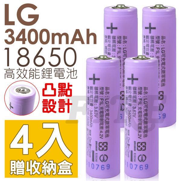 【合格認證】LG 18650 鋰電池 3400mAh 凸點 全新 高效能 高容量 手電筒 電風扇 F1L (4電)