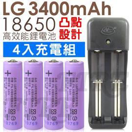 【合格認證】LG 18650 鋰電池 3400mAh 凸點 全新 高效能 高容量 手電筒 電風扇 F1L (4電+1充電器)