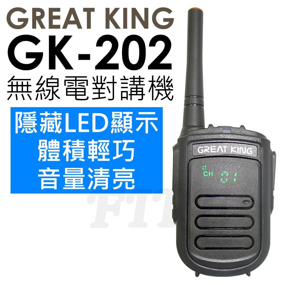 GREAT KING GK-202 無線電對講機 免執照 體積輕巧 音量大 LED顯示 GK202