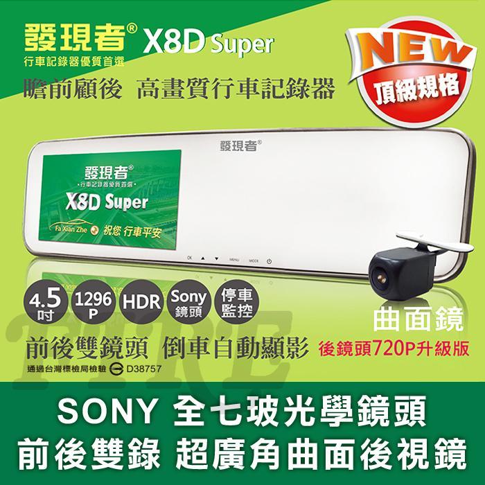 【送32G+3好禮】發現者 X8Dsuper 曲面後視鏡 行車紀錄器 前後雙錄 支援自動倒車顯影 X8D super