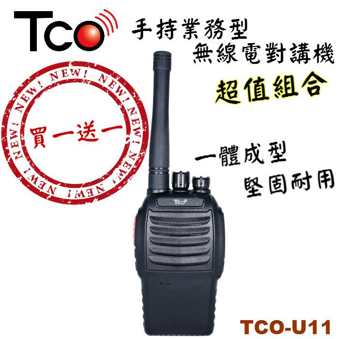 TCO U11 免執照 手持業務型 無線電對講機【買一支 送一支】