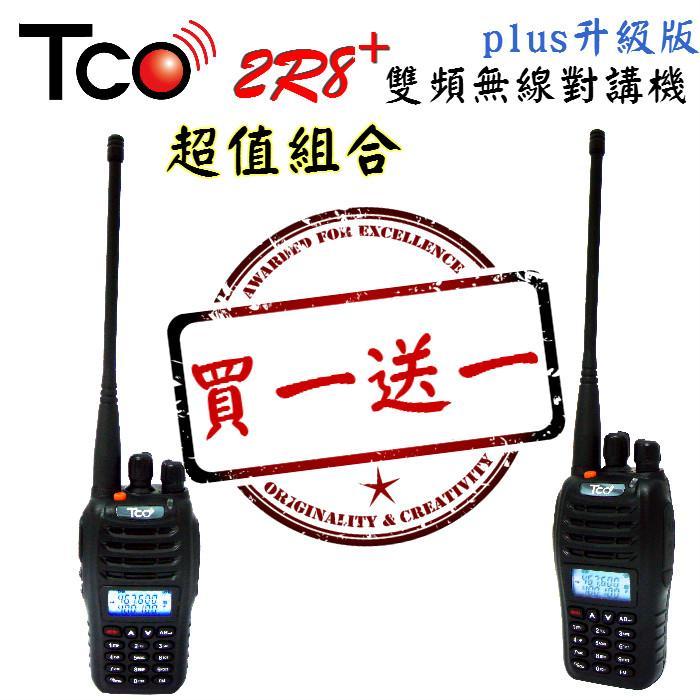 TCO-2R8+ 雙頻雙顯 無線電對講機 PLUS升級版【買一支 送一支】