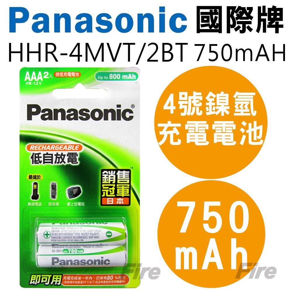 【公司貨 全新盒裝】國際牌 Panasonic 4號 AAA 鎳氫充電電池 同BK-4LDAW2BTW 無線電話充電電池