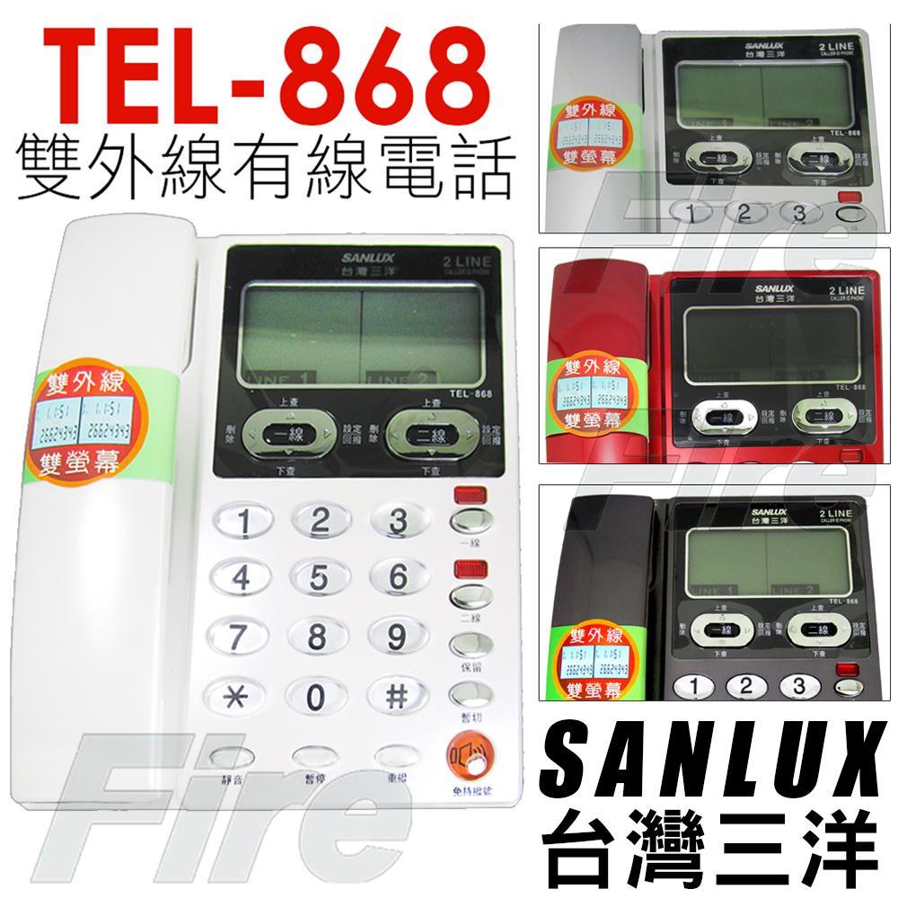 【台灣公司貨】SANLUX 台灣三洋 TEL-868 雙外線 有線電話 電話機 雙螢幕 來電顯示 TEL868 火星紅