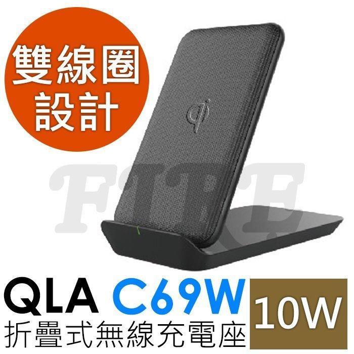 【原廠公司貨】QLA C69W 折疊式 無線充電座 10W 快充 Qi認證 可調節角度 雙線圈 充電盤 防滑設計