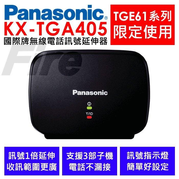 【台灣公司貨】國際牌 Panasonic KX-TGA405 無線電話 訊號延伸器 KX-TGE61系列專