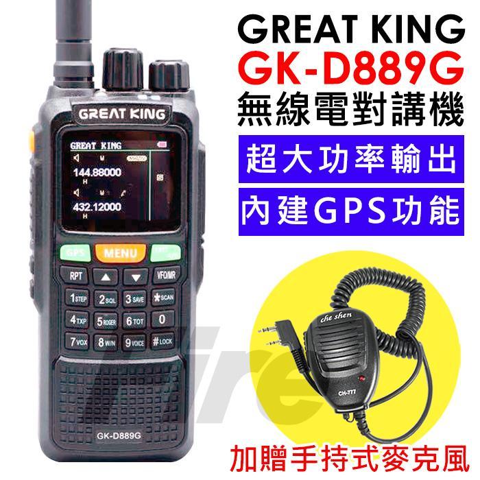 【送手持托咪】大王電器 Great king GK-D889G 無線電對講機 雙頻 GPS功能 大功率 GKD889G