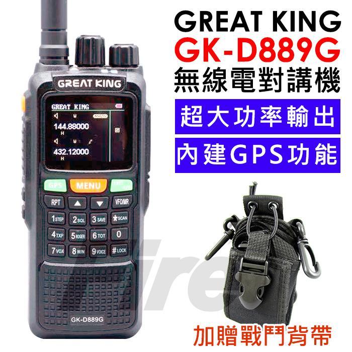 【送戰鬥背帶】大王電器 Great king GK-D889G 無線電對講機 雙頻 GPS功能 大功率 GKD889G