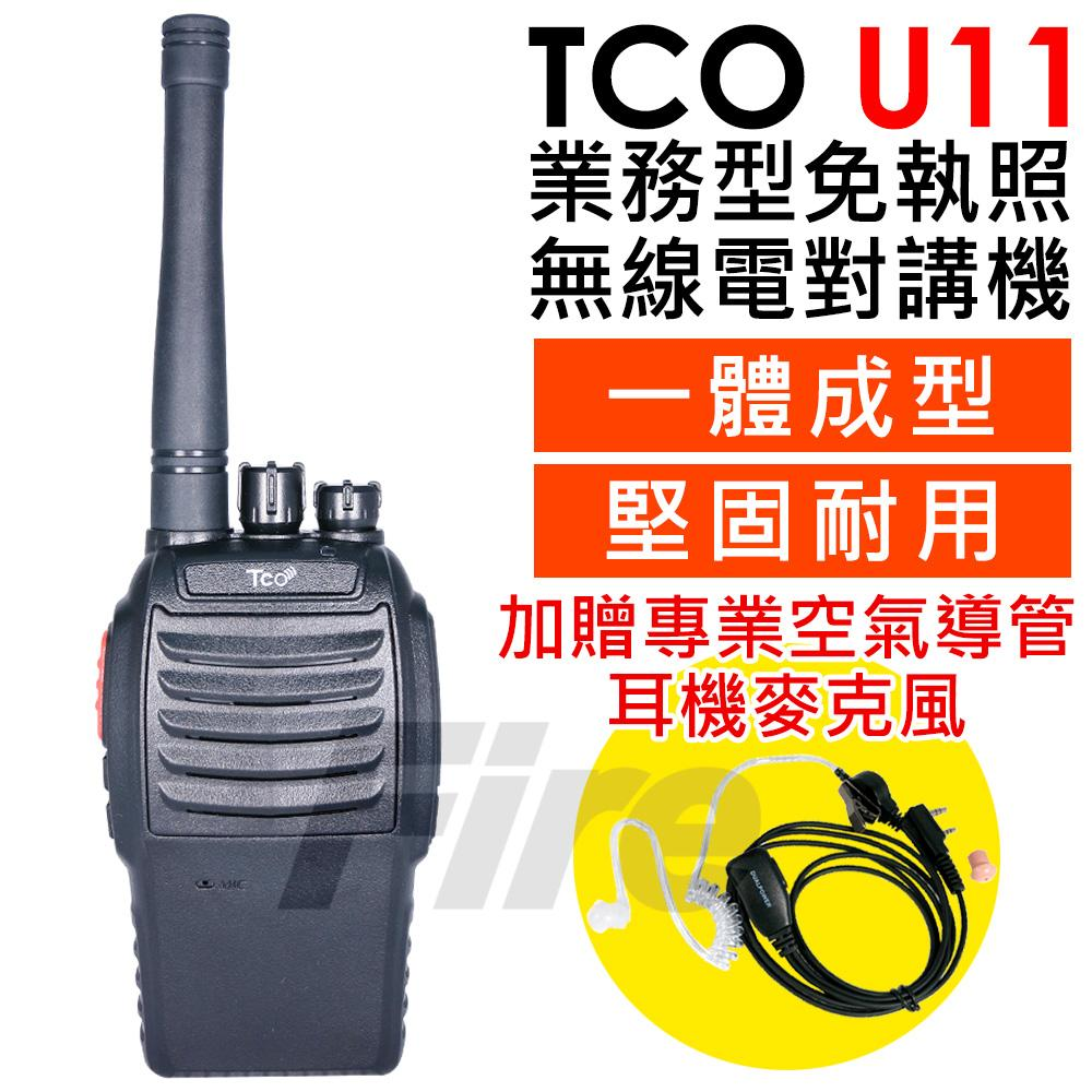 【送專業空導耳機】TCO U11 免執照 業務型 無線電對講機 超小型設計 一體成型 堅固耐用 U-11