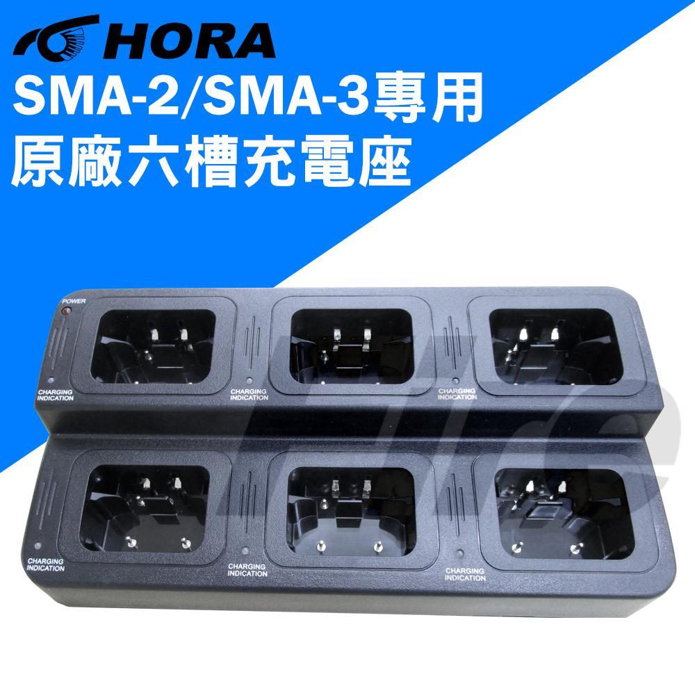 HORA SMA-2/SMA-3專用 原廠六槽充電座 無線電 對講機 座充